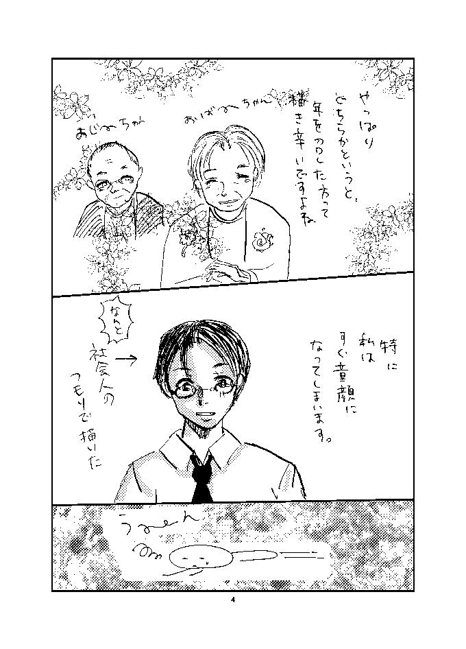 作品ファイル33