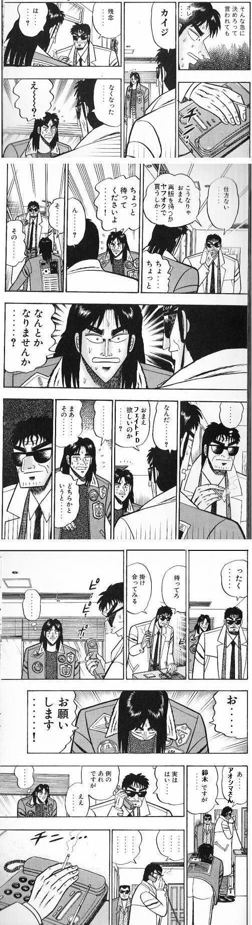 urups3kaiji_2.jpg