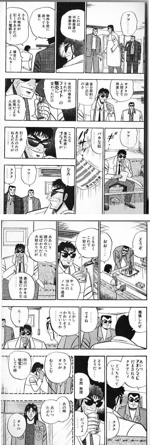 urups3kaiji_4.jpg