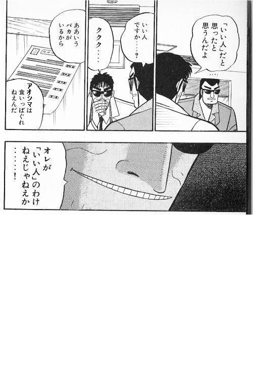 urups3kaiji_5.jpg