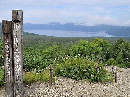 樽前山から支笏湖を望む