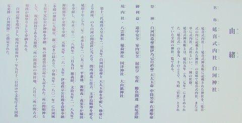 sirakawanoseki03