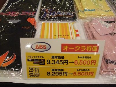 ABSウェア販売3