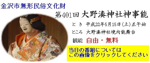 第401回 大野湊神社神事能
