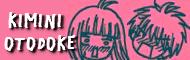 otodoke_banner_2.jpg