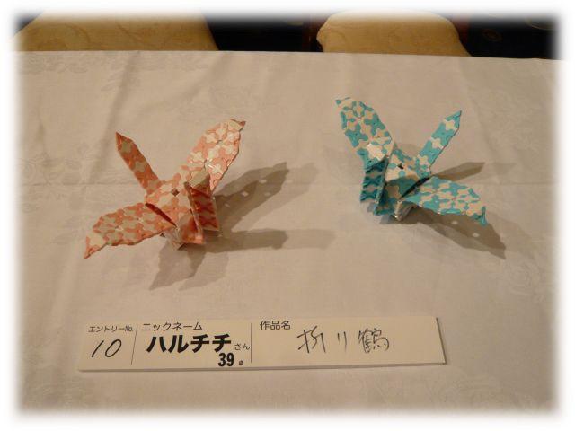 ハルチチさん 『折り鶴』