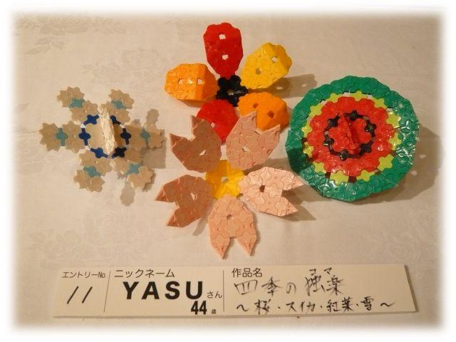 YASUさん 『四季の独楽~桜・スイカ・紅葉・雪~』