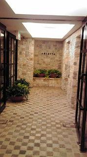 アリエッタ玄関