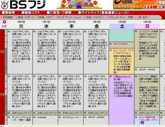 番組 bs 表 テレビ