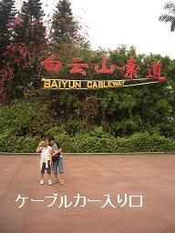baiyun1.jpg