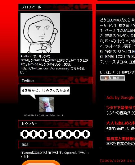 2009y12m31d_212511767.jpg