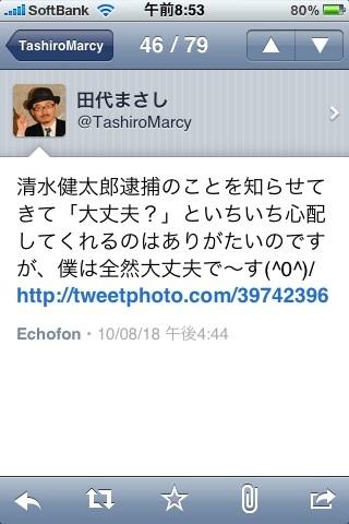 tashiro tweet
