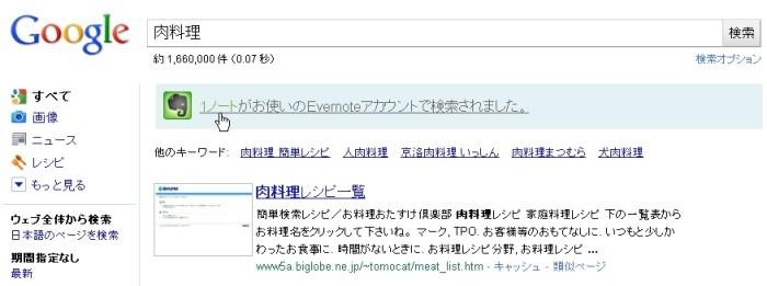 5検索結果にEvernote内検索が