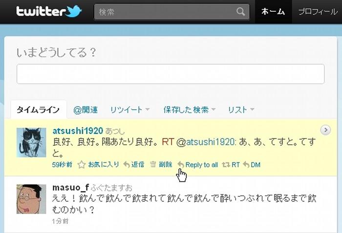 4Twitter Extender2