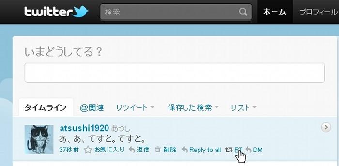 3Twitter Extender