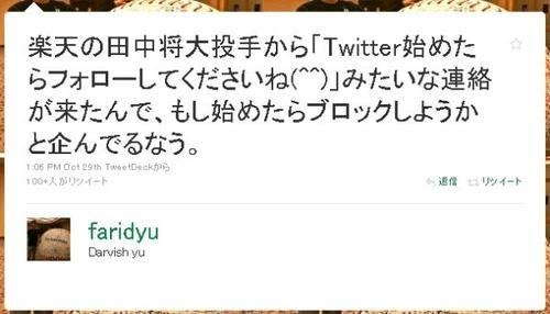 楽天 田中「フォローしてね」 ダルビッシュ「だが断る」