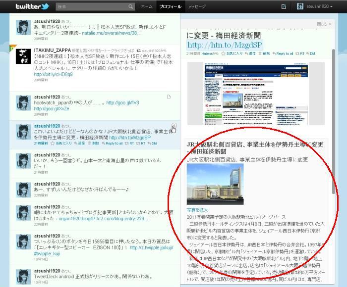 6ReadableTwitter.jpg