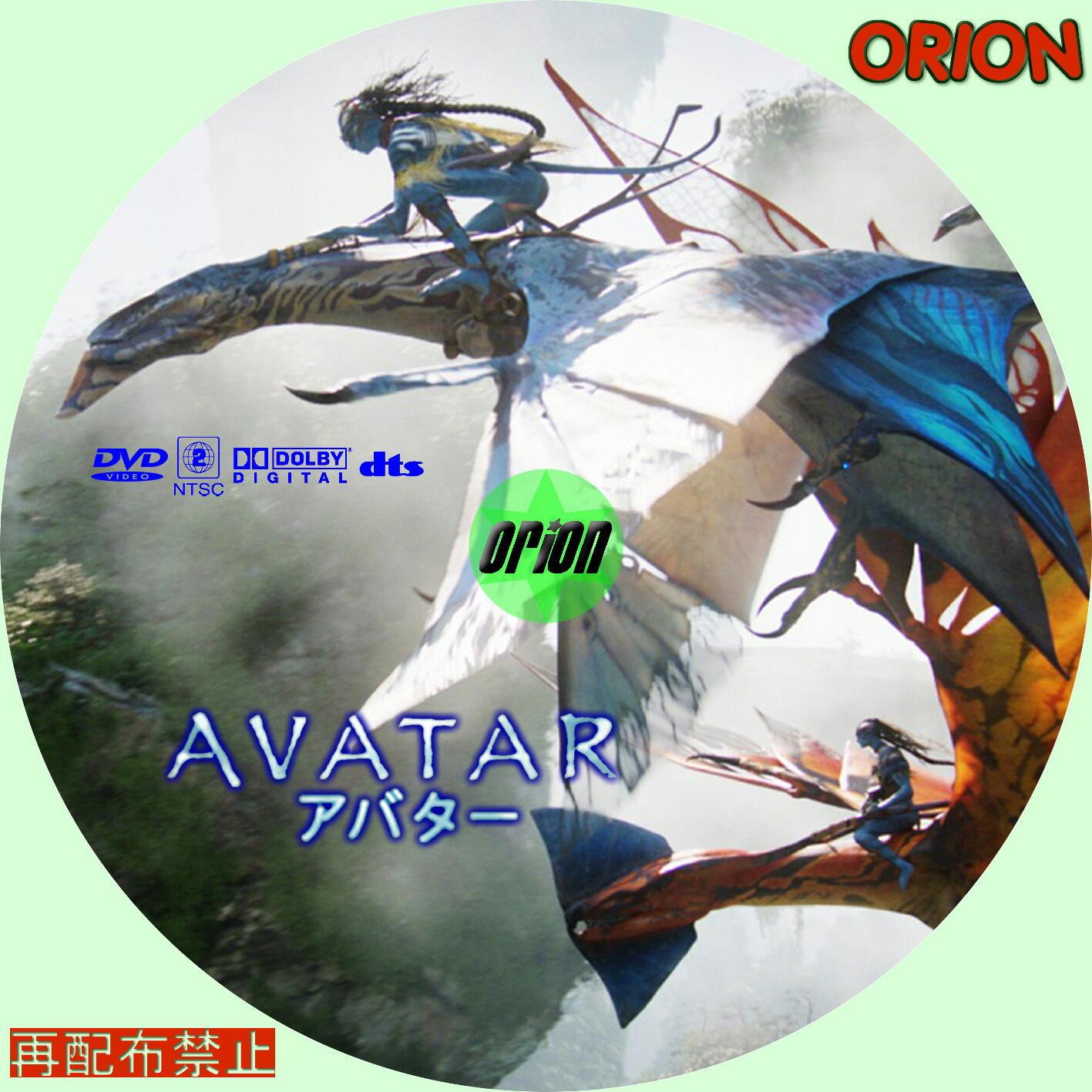 Avatar 2 On Dvd: まったり気ままにDVD