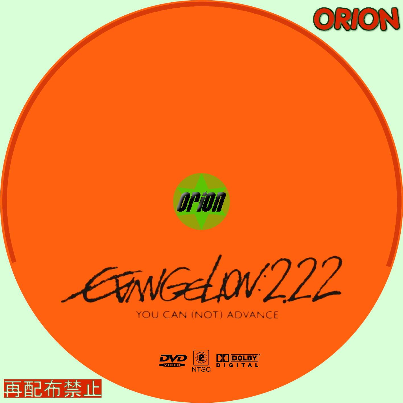 Evangelion 333 you can not redo legendado ptbr filme hd - 4 1