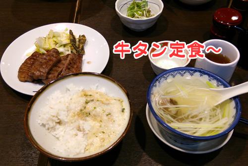 牛タン定食1311