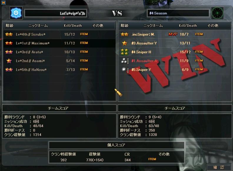 4seoson戦