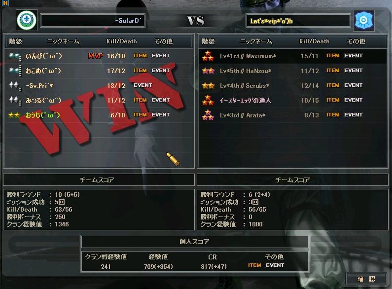 OMTsp2回戦><
