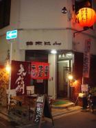 ホルモン焼きうどん「テン」は鈴木ビルの1階です