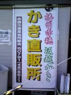 播州赤穂 坂越かき直売所