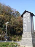 かすみ 矢田川温泉 入り口