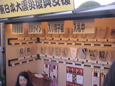 歌舞伎役者の直筆サイン入り羽子板
