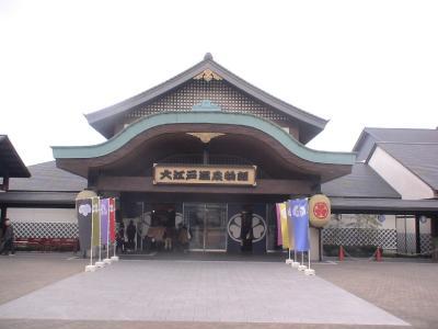 大江戸温泉物語 エントランス