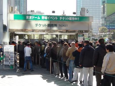 東京ドームチケット売場