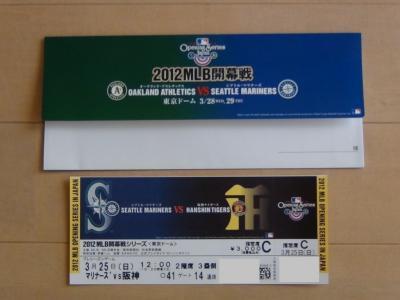 阪神vsマリナーズ チケット