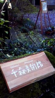 11月21日 千森美術館看板