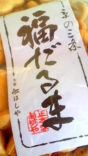 11月27日 福だるま