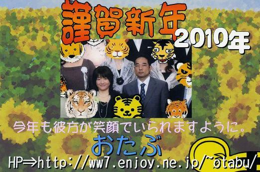 2010 年賀状