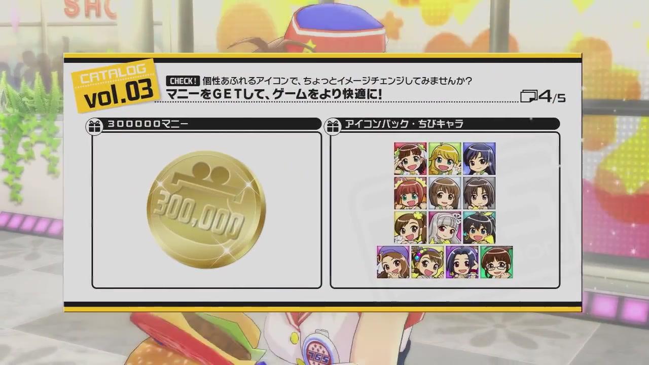 「アイドルマスター2」DLCカタログ#03 PV[20-41-56]