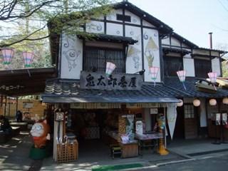2010 4.8 鬼太郎茶屋 1