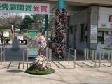 神代植物公園 4.8 その2