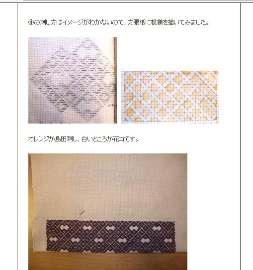 2009 2月10日 こぎん刺しの記事