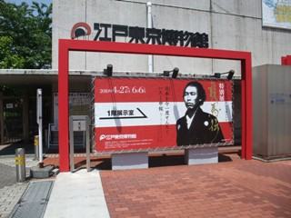 江戸東京博物館 龍馬伝