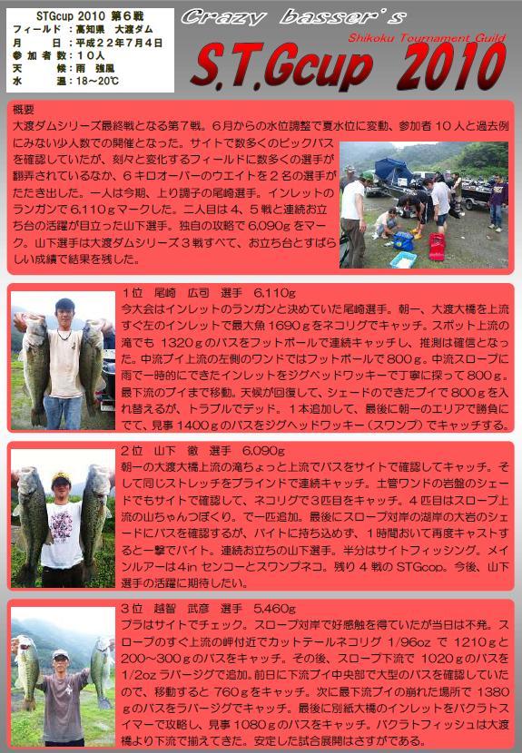 2010.7.4 大渡