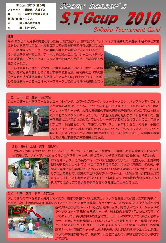 2010.6.6 大渡