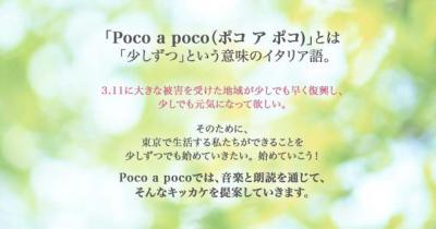 Poco.jpg