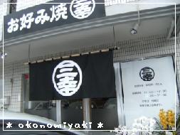 okonomiyaki-01.jpg