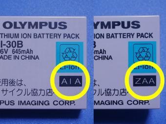 デジカメバッテリー新旧比較