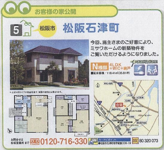 ミサワぐるぐる見学会 松阪石津町(550)