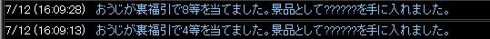 2010y07m12d_163402094.jpg