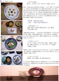 大津のうつわブログ
