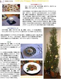 2010クリスマス ブログ